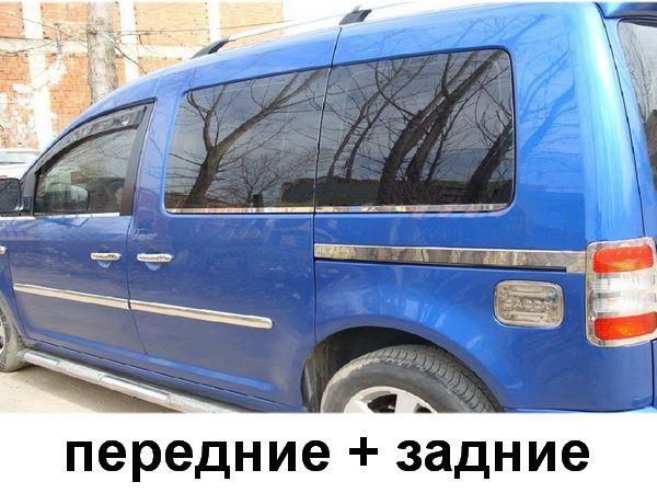 Хром нижние молдинги стёкол VW Caddy III (2004-)