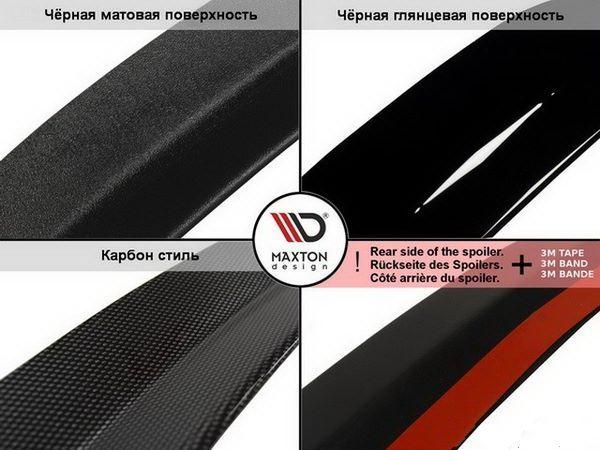 Структура поверхности пластиковой накладки на спойлер Maxton