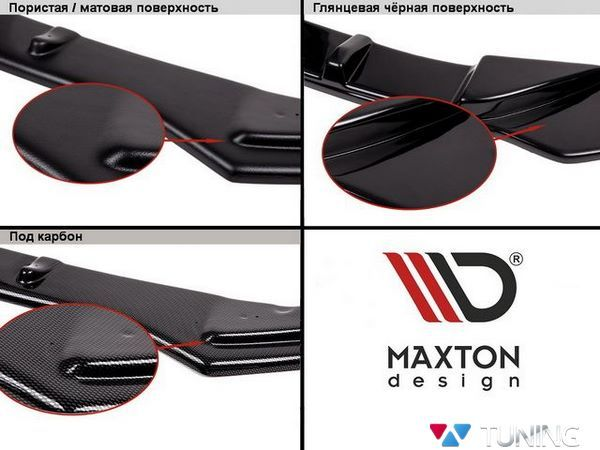 Структура поверхности ABS центрального заднего диффузора MAXTON