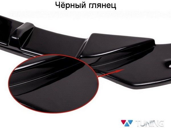 Глянцевая чёрная поверхность заднего центрального сплиттера ABS