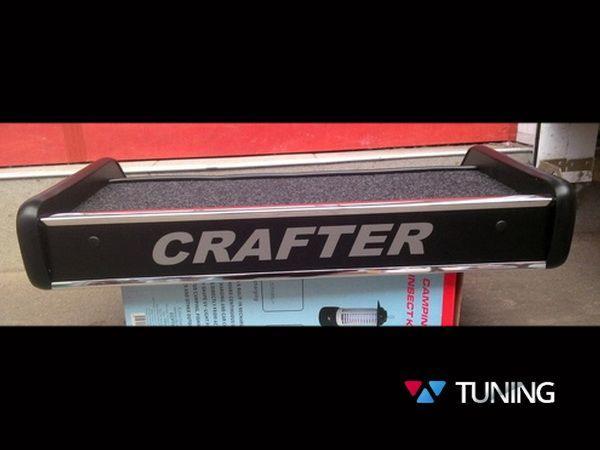 Полка на панель приборов VW Crafter (2006-)