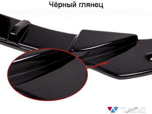 Глянцевая чёрная поверхность переднего сплиттера ABS
