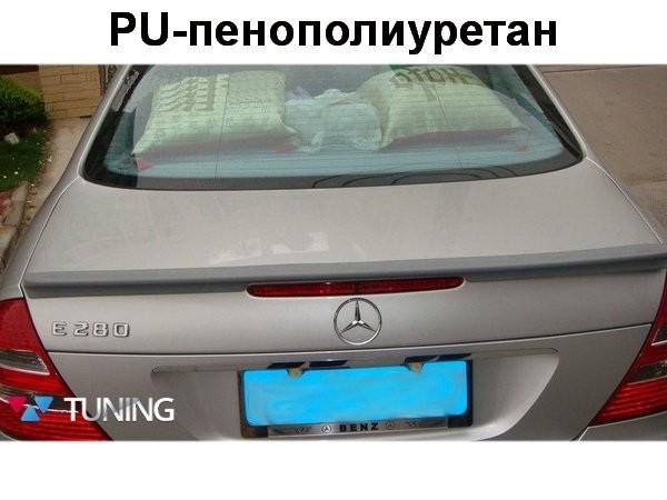 Лип спойлер багажника MERCEDES E W211 Sedan - AMG стиль - PU