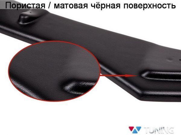 Сплиттер под передний бампер SKODA Citigo (2011-) чёрный матовый