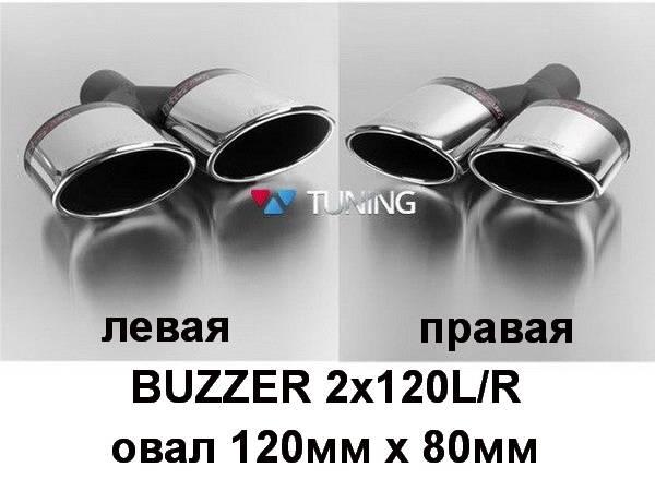Насадки двойные овальные BUZZER ZZ 2x120L/R