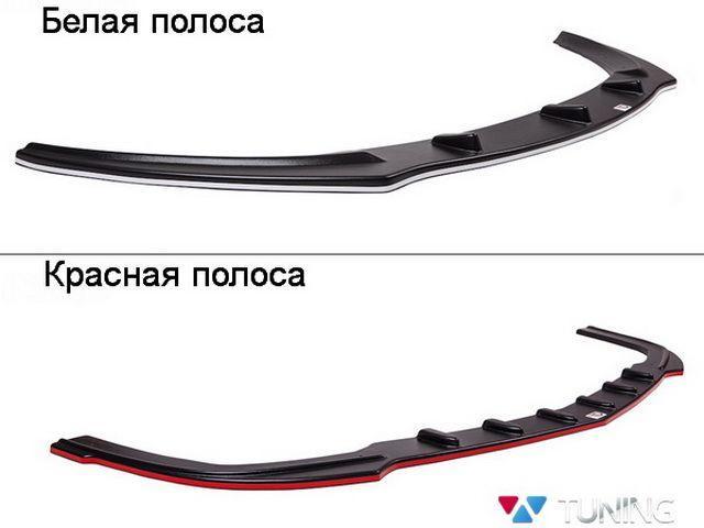 Сплиттер передний с белой или красной полосой